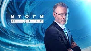 Сергей Михеев. Итоги недели