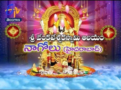 Sri Venkateshwara Swamy Temple, Nagole, Hyderabad - TS - 25th June 2016 - తీర్థయాత్ర – Full Episode