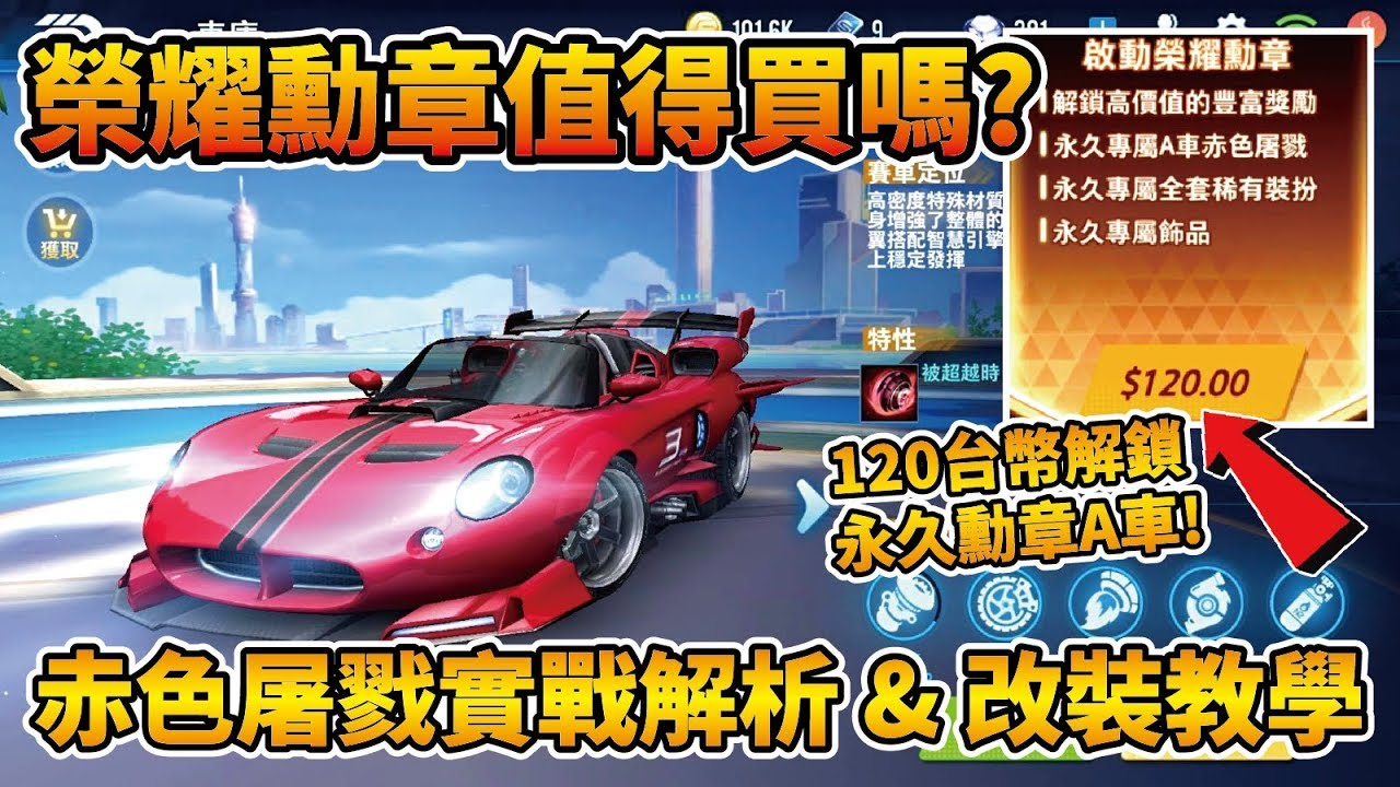 【小草Yue】最新榮耀勳章值得買嗎?120台幣獲得永久A車赤色屠戮!實戰 & 改裝教學!【Garena極速領域】