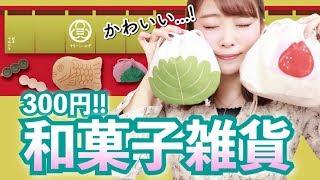 【3coins】和菓子雑貨が可愛い!スリーコインズ購入品紹介 thumbnail
