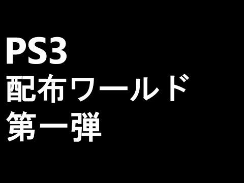 [PS3]配布ワールド 第一弾!! アナイアレーション