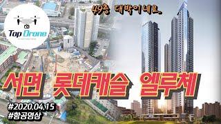 (49층 거실뷰 확인!) 서면 롯데캐슬 엘루체 최신 항…