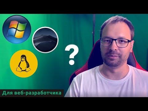 Windows, MacOS или Linux? Что выбрать?