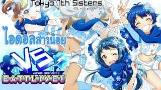 (Tokyo 7th Sisters) เปิดการ์ด ตามหาสาวน้อยหิมะ พร้อมท้าดวลเพลง Snow in