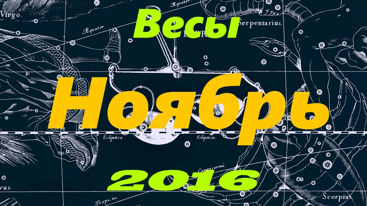 пойти Москве гороскоп весы карьерный ноябрь 2016 видим