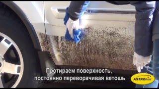 Как быстро удалить битум с кузова авто(Очиститель битумных пятен ASTROhim с легкостью удаляет даже старые и засохшие пятна, а также сильные битумные..., 2014-06-20T12:08:20.000Z)