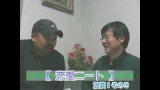 「恋愛ニート」田中裕二「男女7人夏物語」現代版! 「テレビ番組を斬る...