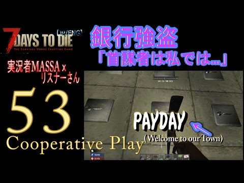 7 Days to Die PS4 Edition 遂に発売!!#53【JP/ENG】