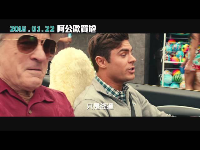 【阿公歐買尬】Dirty Grandpa 精彩預告 ~ 2016/1/22 一起超展開