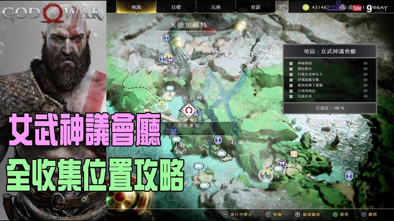 【God of war4/戰神4】女武神議會廳 全收集位置攻略 100% - YouTube