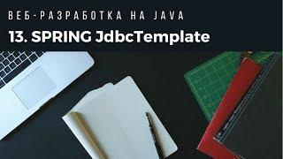 Веб-разработка на Java. Урок 13. Spring JdbcTemplate.