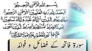 سورۃ فاتحہ کے فضائل و فوائد  The Virtues of Surah Fathiya