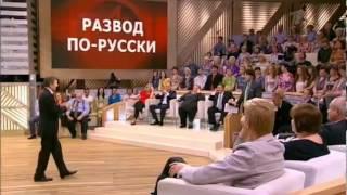 Развод по русски - гипнолог Захарченко у Малахова
