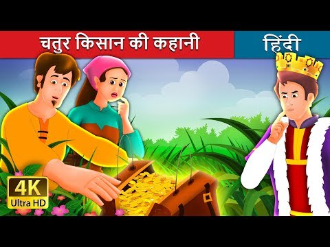 चालाक किसान की कहानी | बच्चों की हिंदी कहानियाँ  | Hindi Fairy Tales