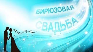 С бирюзовой свадьбой Ольга и Алексей