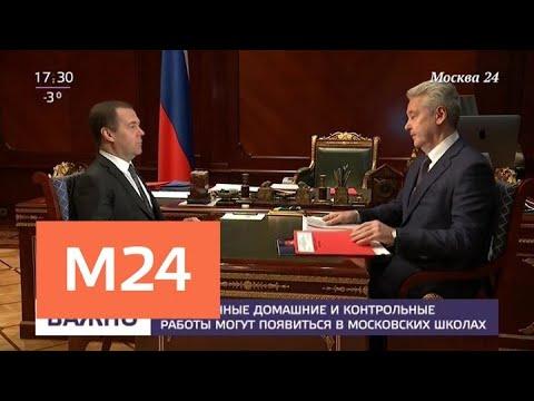 Собянин рассказал Медведеву о развитии \