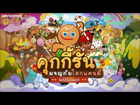 CookieRun Season 4 : โลกใบใหม่ของคุกกี้ - คุกกี้มวยไทยและเพชรอีก 300เม็ด (เค้าแจกหนักจิมๆ)