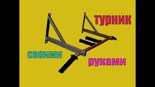 Как сделать турник своими руками(Ссылка на чертеж - https://ru.files.fm/u/sb6dbvxd В этом видео я покажу как из кучи ненужного металла, сделать хороший..., 2015-11-21T19:44:09.000Z)