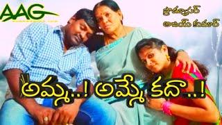 అమ్మ అమ్మే కదా....||aagshortfilms||latest village short film