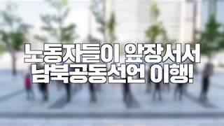 민주노총 경기도본부 자주통일실천단 6.15공동선언 기념…