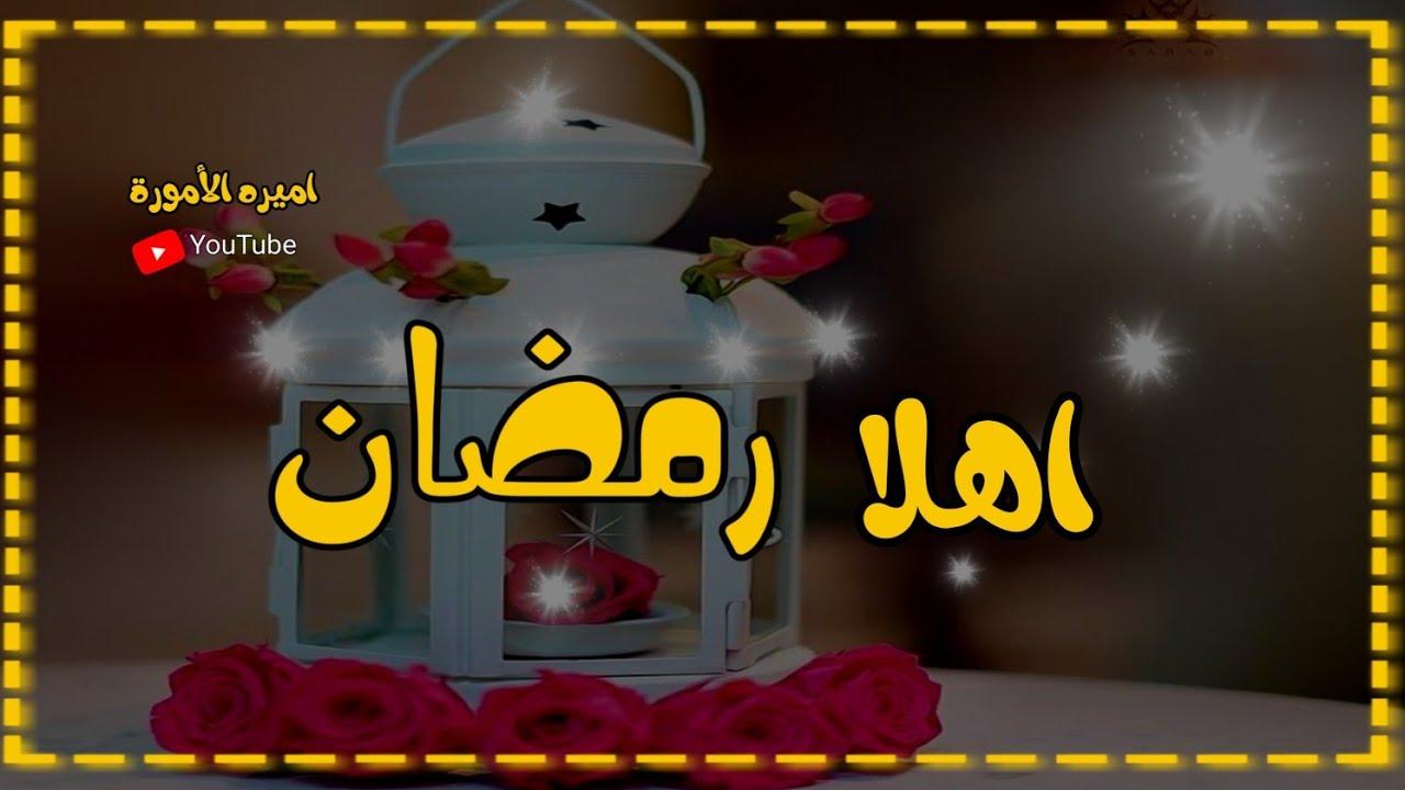 تهنئة رمضان 2021 اجمل حالات واتس اب عن رمضان اناشيد رمضان الخير استوريات عن رمضان تهنئة رمضان Youtube