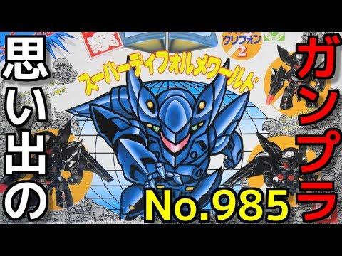 985 TYPE-J9 グリフォン  ブラックメタリック仕様!!   『本家SD 機動警察パトレイバー』