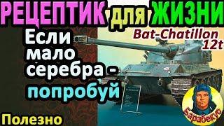 РЕЦЕПТИК: дешёвый голдо-коктейль для побед в WORLD of TANKS ▶ Гайд Bat-Chatillon 12 t  Батчат 12 т