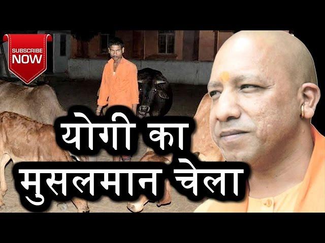 ????? Yogi Adityanath ?? ???? ??? ???? Maan Mohammad  ?? | Yogi Adityanath ??  ??? Muslim ????