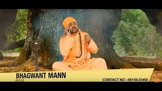 Bhagwant Mann | Official | Mobile Ba | Brand New Punji Comedy