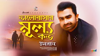 Download Imran - Valobashar Mullo Koto | Firey Dekha Shera Gaan | Soundtek MP3 song and Music Video