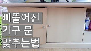 삐뚤어진 가구 문(싱크대,책장 등) 맞추기/가구 경첩조…