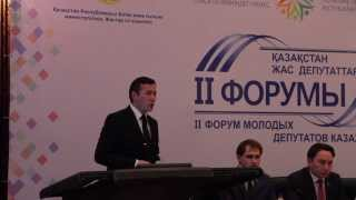 II Форум молодых депутатов Казахстана. Ассоциация молодых депутатов Казахстана.