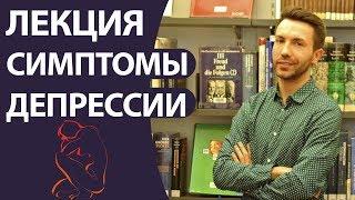 Симптомы депрессии. Причины и признаки депрессии. ШОК! Зигмунд Фрейд. Одиночество. Психолог Киев(, 2017-03-28T18:56:32.000Z)
