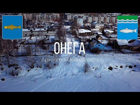 4K. Онега. Архангельская область