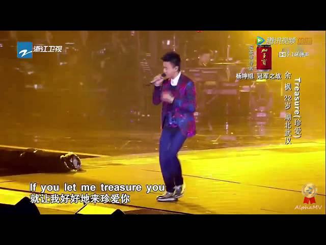 余枫 - Treasure (中国好声音第三季, 优化版)