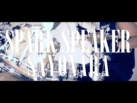 SPARK SPEAKER『SAYONARA』MUSIC VIDEO