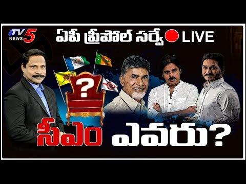 TV5 Pre Poll Survey   TV5 Survey   AP Election 2019 Survey   Vijay Ravipati   TV5 News