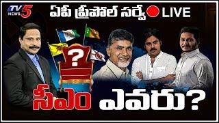 TV5 Pre Poll Survey | TV5 Survey | AP Election 2019 Survey | Vijay Ravipati | TV5 News