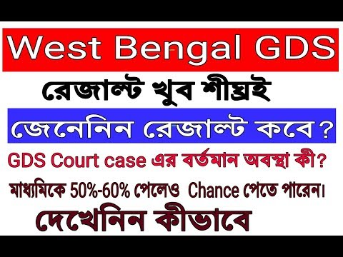 West Bengal gds result  WB GDS latest news  WB gramin Dak Sevak result date  WB GDS cut off marks.
