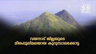 kurumbalakotta hilltop at wayanad also known as meesapulimala  of wayanad