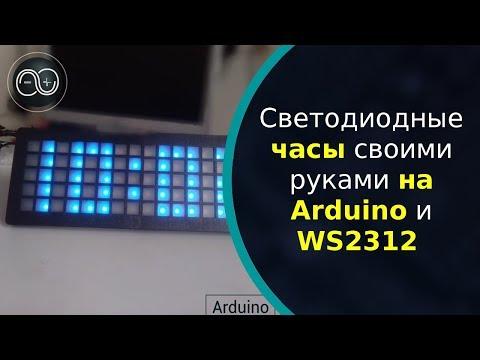 Светодиодные часы-матрица своими руками на Arduino и WS2812