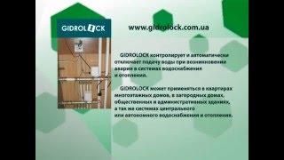 Защита от протечек GIDROLOCK(ТМ ОКО совместно с компанией GIDROLOCK с 14.03.2016 по 25.03.2016 проводит акцию на системы защиты от потопа GIDROLOCK WINNER..., 2016-03-13T11:37:23.000Z)
