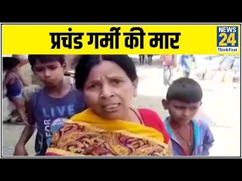 प्रचंड गर्मी की मार- Bihar के Gaya और MP के Balaghat में बूंद बूंद को तरसते इंसान