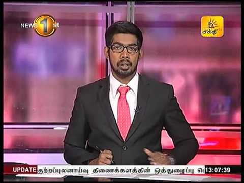 News 1st Lunch time Shakthi TV 1PM 11th August 2016