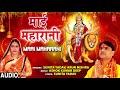MAAI MAHARANI  | Bhojpuri Devi Bhajan | Sunita Yadav, Arun Mishra | T-Series HamaarBhojpuri