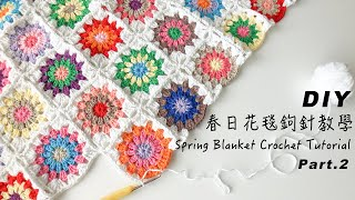 春日花毯鉤針教學 / Spring Blanket crochet tutorial / Part 2