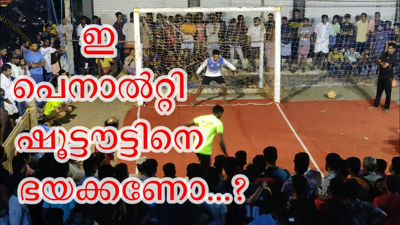 Download PENALTY SHOOT OUT TOURNAMENT KERALA FOOTBALL PLAY FOR CHARITY 