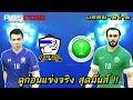 ดูก่อนแข่งจริง !! (ไทย VS ซาอุดิอาระเบีย) สุดมันส์ !! PES 2016 บรรยายไทย