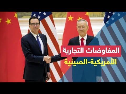 المباحثات الأمريكية - الصينية أحرزت تقدماً  - نشر قبل 2 ساعة