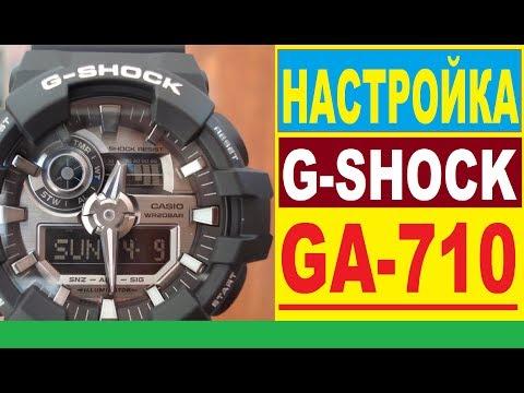 Casio G - Shock GA-710-1A настройка и калибровка часов | Setting G-Shock GA-710